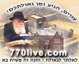 Click here to hear and see what's happening in 770 (770 Live - your window to the Rebbe's shul!)